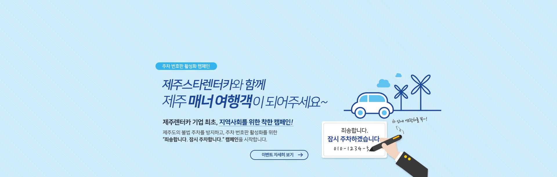 주차 번호판 활성화 캠페인