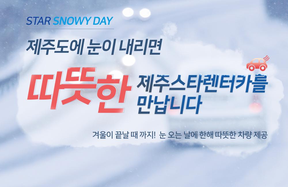 눈이 내리면 따뜻한 제주렌터카를 만납니다.