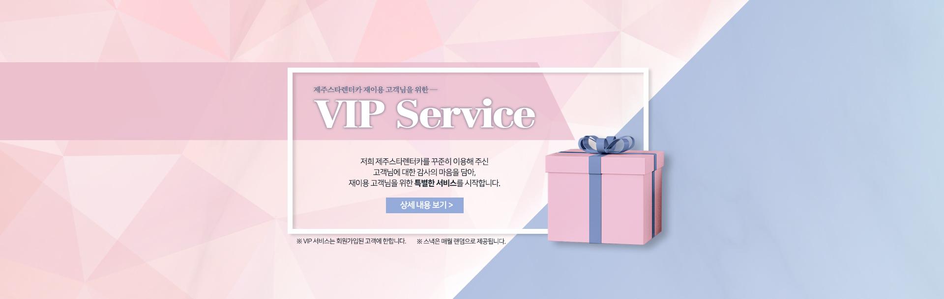 VIP 서비스