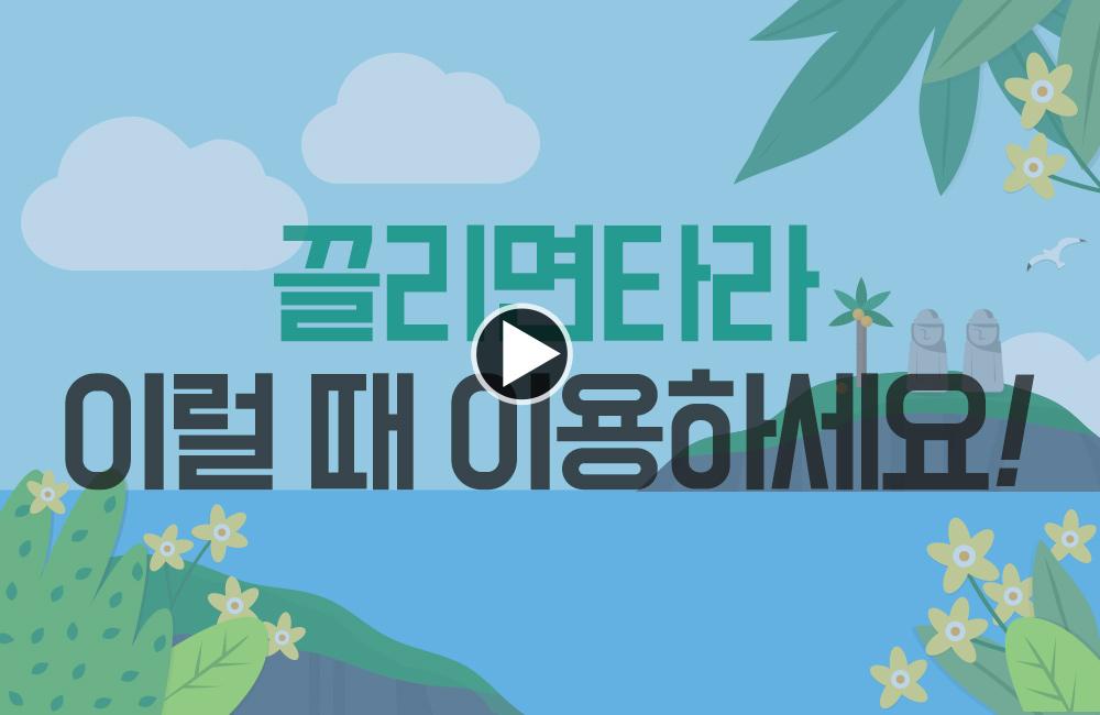 끌리면타라 영상 소개