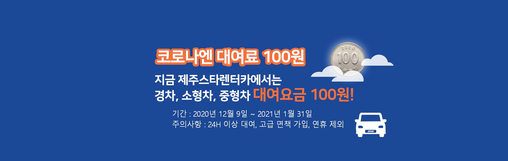 100원 이벤트